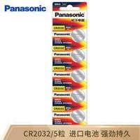 松下(Panasonic)CR2032進口紐扣 五粒