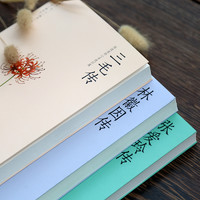 《三毛傳 林徽因傳 張愛玲傳》