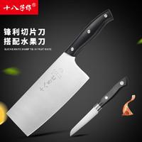 十八子作菜刀套裝廚房錳鋼砍骨刀切肉片刀具菜刀廚師專用家用組合