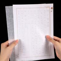 華夏萬卷 臨摹練習本 16開 64張 3本裝
