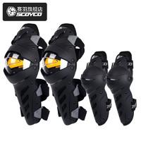 賽羽SCOYCO摩托車騎行護具四件套護肘護膝護腿防摔騎士全套裝備