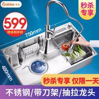 卡貝廚房304不銹鋼水槽洗菜盆單槽加厚洗菜池菜盆多尺寸可選 高配帶刀架配抽拉龍頭