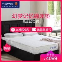 Mlily夢百合 記憶棉零壓慢回彈海綿護脊彈簧床墊雙人加厚