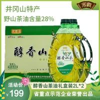 京露醇香山茶油2L*2瓶禮盒裝 一級玉米油物理壓榨非轉基因食用油