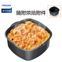 PHILIPS/飛利浦 HD9232HD9233烘烤籃HD9925空氣炸鍋電炸鍋附件適用