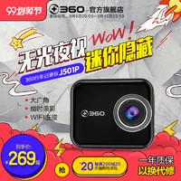 360行車記錄儀高清夜視24小時停車監控1080P廣角隱藏式行車記錄儀