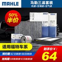 馬勒/MAHLE 濾芯濾清器  機油濾+空氣濾+空調濾 福特車系