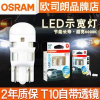 歐司朗LED示寬燈T10燈泡超亮白光黃紅冰藍12v車內閱讀燈LED牌照燈
