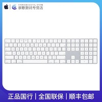Apple/蘋果 無線藍牙鍵盤帶有數字小鍵盤的妙控鍵盤原裝鍵盤
