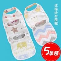 樂蓓淘 嬰兒口水巾 5條裝