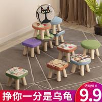 實木小凳子家用洗衣凳矮凳子小孩坐凳換鞋凳茶幾坐凳布藝小板凳