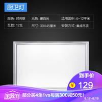 OPPLE 歐普照明 鋁扣板 300*300mm *4件
