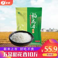 鉅富  五常大米 稻花香大米5kg