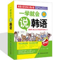 《一學就會說韓語》口袋書