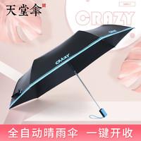 天堂傘 七骨黑膠晴雨兩用傘