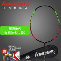 kawasaki/川崎羽毛球拍球全碳素男女訓練超輕單拍G5