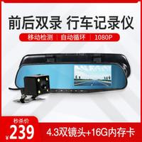 磐鼎4.3英寸倒車影像記錄儀電子狗一體機高清行車記錄儀1080P停車監控循環錄像前后