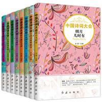 《中國詩詞大會》(全8冊)