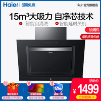 Haier/海爾 CXW-200-E800C6T 自清潔吸抽油煙機 家用 廚房大吸力