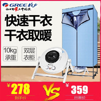格力烘干機家用速干衣折疊風干暖風機寶寶烘衣機NFA-12A-WG干衣機