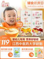 holybaby好立美營養米粉嬰幼兒鐵鋅鈣米糊嬰兒輔食寶寶米粉225g*4