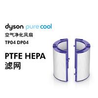 Dyson戴森空氣凈化風扇 HEPA濾網 活性炭濾網 TP04/DP04配件濾芯