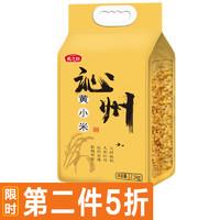 燕之坊沁州黃小米山西特產五谷雜糧粗糧5斤小米 粥米 月子米2.5kg *2件