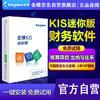 金蝶kingdeekis財務軟件KIS迷你版V12.0