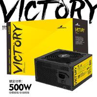 Great Wall 長城額定500W V5金牌全模組版