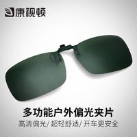 康視頓偏光鏡夾片潮男女士超輕駕駛眼鏡開車近視墨鏡夾片式太陽鏡
