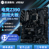 MSI/微星 Z370-A PRO Z390 GAMING 1151游戲電競主板i5 I7酷睿9代