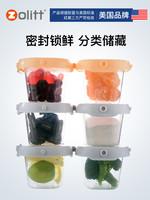 zolitt卓理寶寶輔食盒食品冷凍儲存盒嬰兒零食輔食格保鮮迷你便攜