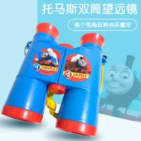 托馬斯望遠鏡兒童節高清放大鏡雙筒2-3-6歲5男女孩玩具禮物幼兒園
