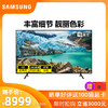 Samsung/三星 UA75RU7700JXXZ 75英寸4K智能網絡HDR平板液晶電視