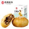 梅干菜肉酥餅糕點金華黃山風味燒餅特產零食小吃
