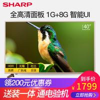 Sharp/夏普40Z4AS 40英寸高清平板液晶智能網絡家用電視機39 43