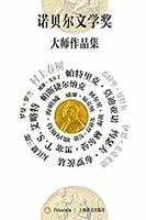 《诺贝尔文学奖大师作品集》(套装共19册)Kindle版