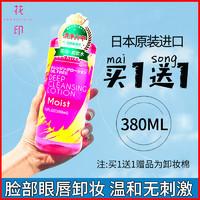 日本花印卸妝水女臉部溫和深層清潔學生卸妝液