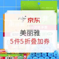 促銷活動:京東 美麗雅 活動促銷