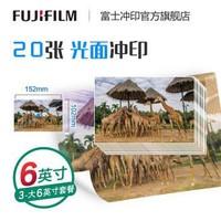 FUJIFILM 富士 照片沖印 富士光面相紙 6英寸*20張
