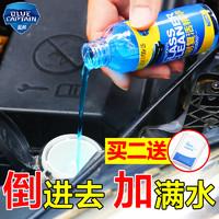 雪狼-汽車玻璃水去污濃縮液6瓶