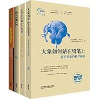 促銷活動:亞馬遜中國 Kindle電子書 鎮店之寶(10月13日)