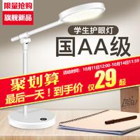 LED護眼書桌臺燈國AA級兒童學生學習用宿舍床頭臺燈防近視寫字燈