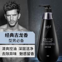 拉芳coco進口香型 經典魅惑沐浴露550ML