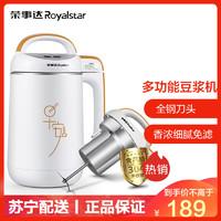榮事達(Royalstar)豆漿機RD-808TA雙層保溫1.5升304材質無網研磨全鋼機頭全自動果蔬料理機