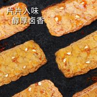 手撕素肉排素肉卷素肉豆干辣條好吃的網紅零食小吃休閑食品