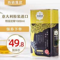 牧溪莊園 特級初榨橄欖油食用 意大利原裝進口 鐵罐裝 1L