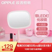歐普照明(OPPLE)LED智能補光化妝鏡臺燈帶燈臺式少女萌系化妝鏡燈 粉紅 *4件