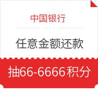 移動專享、羊毛黨 : 中國銀行 繽紛生活還款有禮活動新一期