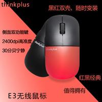 聯想thinkplus E3無線靜音鼠標 黑紅雙色可換殼 商務辦公家用游戲